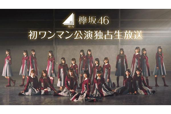 欅坂46 初のワンマンライブをAbemaTVで12・25独占生中継