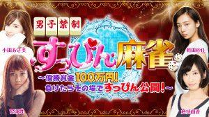 『すっぴん麻雀 ~優勝賞金100万円!負けたらその場ですっぴん公開!~』