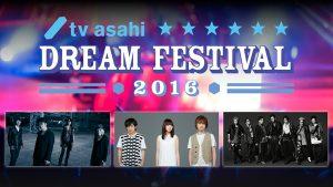 『テレビ朝日ドリームフェスティバル 2016』