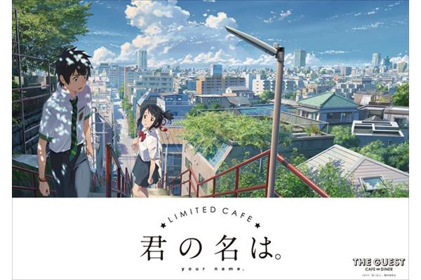 「君の名は。」コラボカフェが池袋、名古屋に来年1月オープン&全国4都市にSPショップも