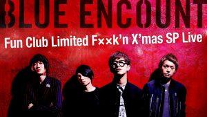 『BLUE ENCOUNT LIVER'S CREW 1周年記念~F××k'n X'mas ぼっちもリア充もかかってこいや~』