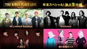 『J-WAVE THE KINGS PLACE LIVE Vol.12』年末スペシャルライブ
