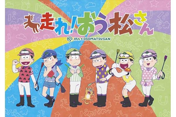 「走れ!おう松さん」&「おそ松さんショートフィルム全8話」dTVで配信スタート
