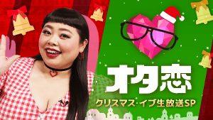 『オタ恋 クリスマス・イブ生放送SP』
