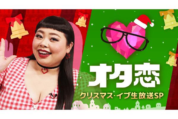 渡辺直美、新川優愛、筧美和子らがXマスイブにオタクの合コンをのぞき見!AbemaTVで12・24生放送
