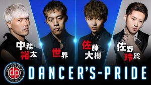 『DANCER'S-PRIDE』