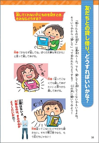 <p>「松岡修造スペシャル授業 おしえて、修造さん!」</p>