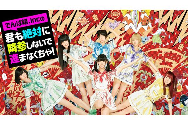 でんぱ組.incが生放送でファン応援企画&スペシャル生ライブ!AbemaTVで12・21放送