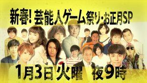 『新春!芸能人ゲーム祭り・お正月SP』