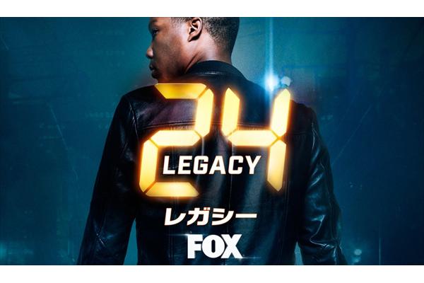 注目の海外ドラマ「24:レガシー」「レギオン」dTVで日本最速リアルタイム配信!17年2月スタート