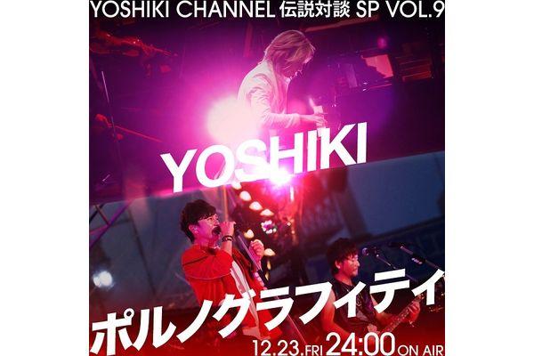 YOSHIKI×ポルノグラフィティの初対談が実現!