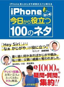 「iPhone芸人 かじがや卓哉がズバリ教える iPhone初心者 今日から役立つ 100のネタ」