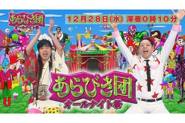 12・28『あらびき団』がオールナイトで大復活も、東野幸治「あんまり期待しないで」