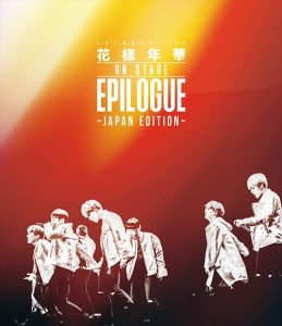 「2016 BTS LIVE<花様年華 on stage:epilogue>~Japan Edition~」