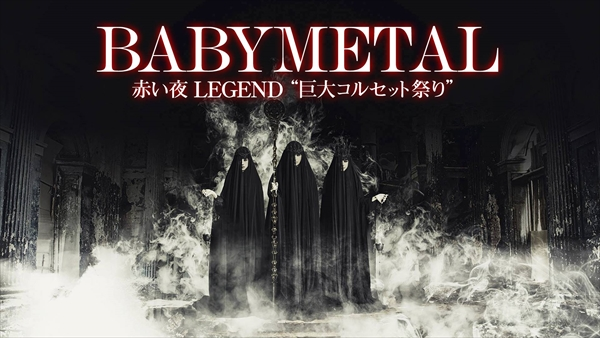 "<p>「BABYMETAL 赤い夜 LEGEND""巨大コルセット祭り""」</p>"