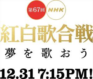 『第67回 NHK紅白歌合戦』