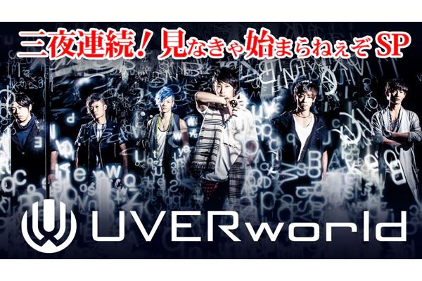 UVERworldのライブ映像を3日連続で全編無料放送!AbemaTVで1・7から