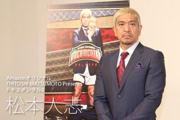 松本人志「本当に面白い人間はどんな人間なんだろうかということを見てみたい」Amazonオリジナル『HITOSHI MATSUMOTO Presentsドキュメンタル』