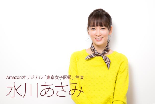 水川あさみインタビュー「地方から東京に出てきている人には引っかかる部分があると思います」Amazonオリジナル「東京女子図鑑」
