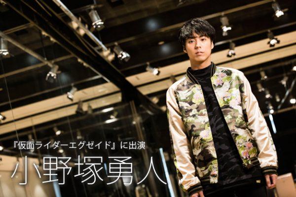 小野塚勇人インタビュー「今度は自分が憧れになりたい」『仮面ライダーエグゼイド』に出演