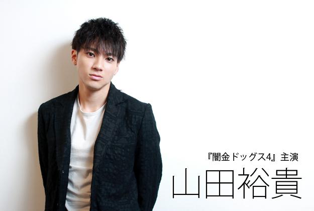 山田裕貴インタビュー「ファンの方に免疫がつくかも(笑)」『闇金ドッグス4』主演