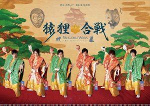 「SENGOKU WARS~RU・TENエピソード2~猿狸合戦」