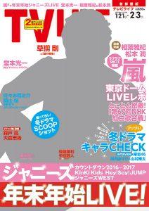 テレビライフ3号1月18日(水)発売(表紙・草彅剛)