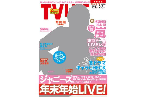 表紙は草彅剛!ジャニーズ年末年始ライブ!テレビライフ3号1月18日(水)発売