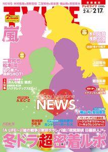 表紙はNEWS!冬ドラ超密着ルポ!テレビライフ4号2月1日(水)発売