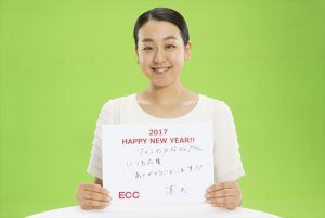 ECC浅田真央