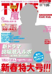 表紙は木村拓哉!1月ドラマ現場最前線!テレビライフ2号1月5日(木)発売
