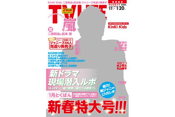 表紙は木村拓哉!新春特大号!テレビライフ2号1月5日(木)発売