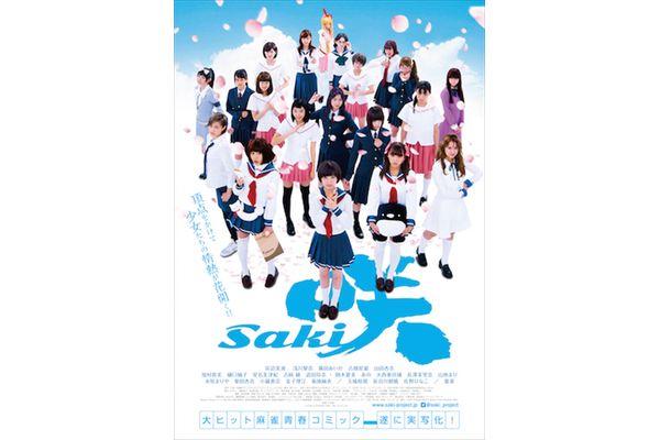 ライバル校がついにベールを脱ぐ!「咲-Saki-」ドラマ特別編、TBSにて本日1・10放送