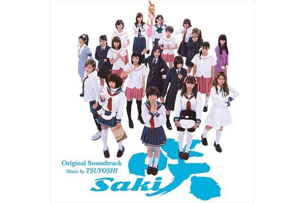麻雀を知らなくても楽しめる!泣ける!実写化プロジェクト劇場版「咲-Saki-」いよいよ2・3公開