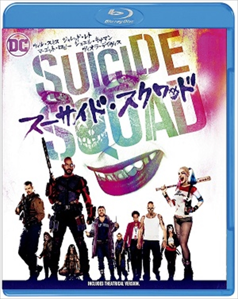 <p>SUICIDE SQUAD and all related characters and elements are trademarks of and &copy;DC Comics. ©2016 Warner Bros. Entertainment Inc. and Ratpac-Dune Entertainment LLC. All rights reserved.</p>