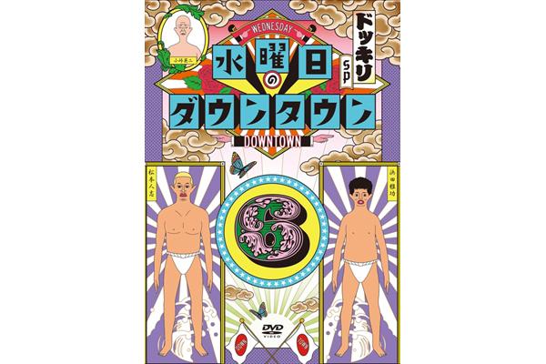 バイきんぐ・小峠のドッキリSP、松野明美SPを収録!『水曜日のダウンタウン』最新DVD 2・22発売