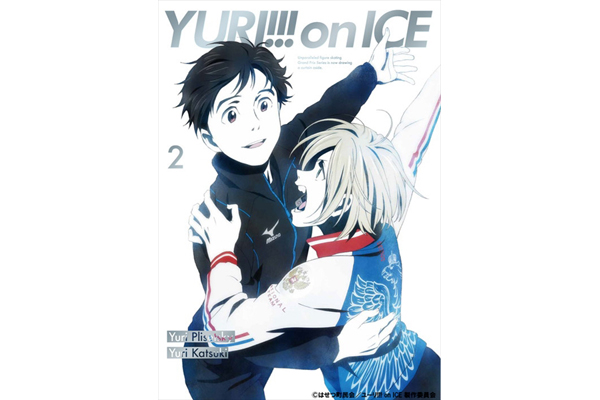 勇利&ユリオの2ショット!『ユーリ!!!』BD&DVD第2弾 描き下ろしジャケ解禁
