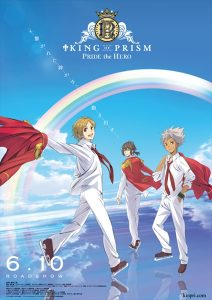 「KING OF PRISM -PRIDE the HERO-」