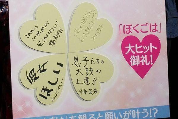 中島裕翔、念願のゆるキャラ「にゃんごすたー」に会って「本物だ!超かわいい」と大興奮