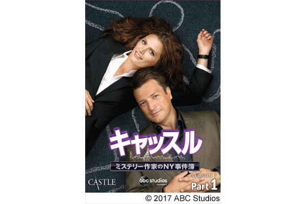 海外ドラマ『キャッスル/ミステリー作家のNY事件簿』シーズン7 DVD5月発売