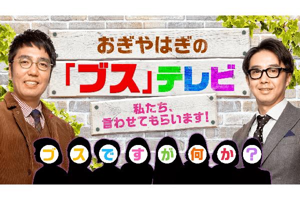矢作兼「ブスの人が輝くテレビに」『おぎやはぎの「ブス」テレビ』AbemaTVで1・23スタート