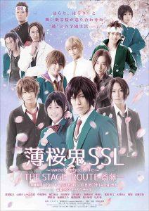 「薄桜鬼SSL ~sweet school life~ THE STAGE ROUTE 斎藤一」