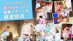 ILENT SIREN ライブ『Dream On!』