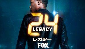 『24:レガシー』