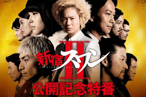 綾野剛、金子ノブアキ、上地雄輔が撮影秘話を語る!『新宿スワンII』特番 AbemaTVで1・26放送