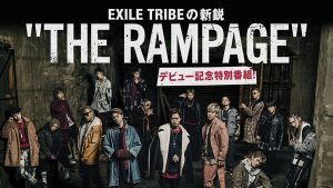 "『EXILE TRIBEの新鋭""THE RAMPAGE""デビュー記念特別番組!』"