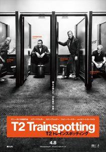 『T2 トレインスポッティング』