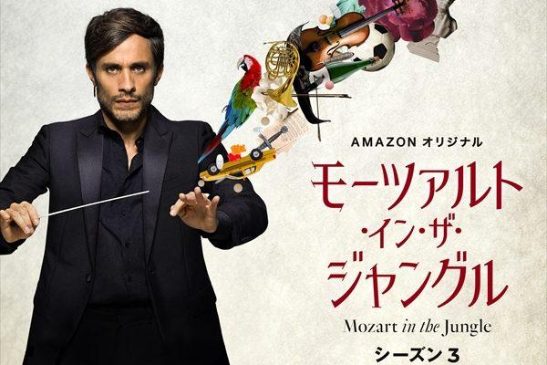 ニューヨーク交響楽団の舞台裏を描いた『モーツァルト・イン・ザ・ジャングル』シーズン3が1・20よりAmazonプライム・ビデオにて独占配信