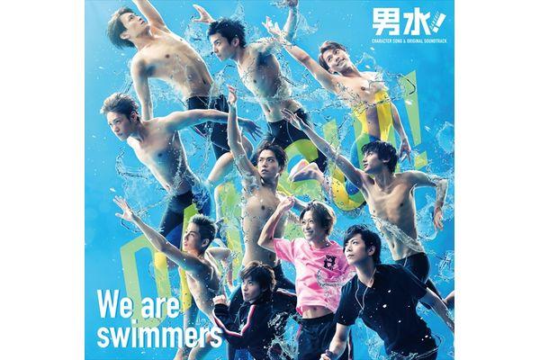 2.5次元俳優10人が歌う『男水!』EDテーマが放送前に限定公開