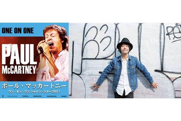 ポール・マッカートニーの大特集スペシャルプログラム!和田唱がポール愛を語る